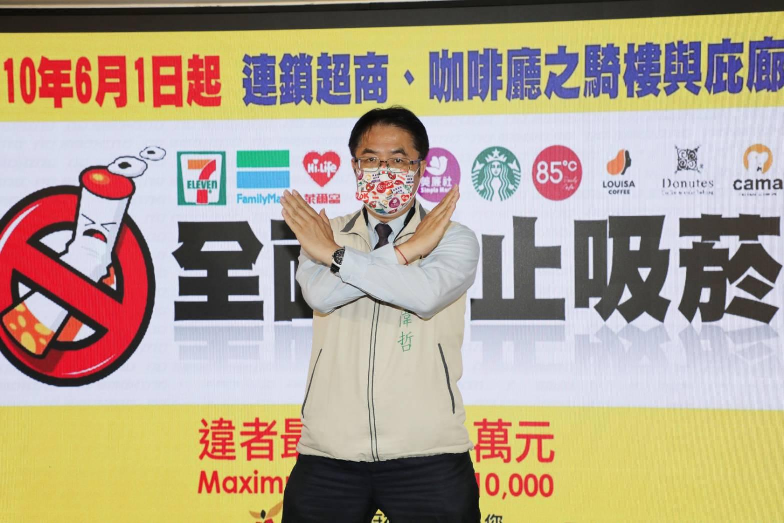 台南市推行法定無菸騎樓記者會